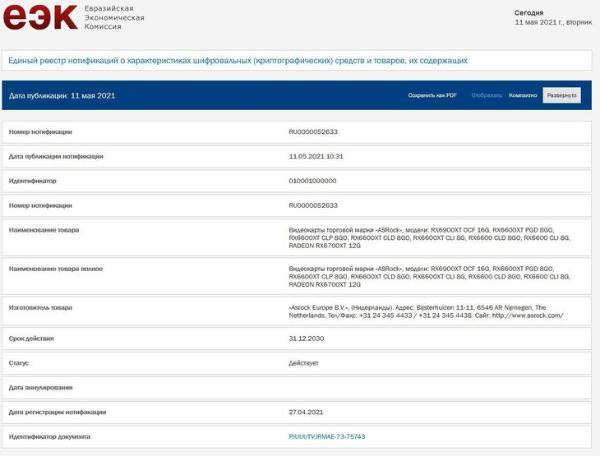 AMD新卡RX6600XT和RX6600曝光:8G显存