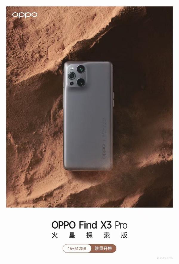 OPPO Find X3 Pro火星探索版曝光