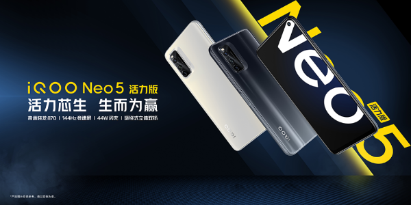 iQOO Neo5 活力版发布 家族骁龙870平台产品再添悍将