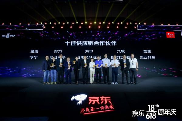 文轩在线获2021京东618十佳供应链合作伙伴