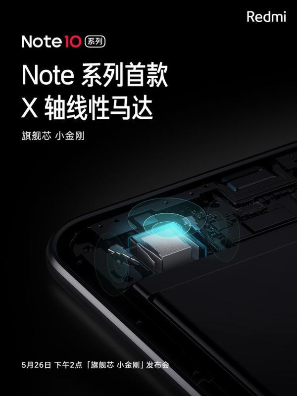 Redmi Note10系列将搭载120Hz高刷LCD屏