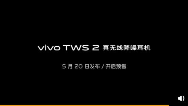 vivo首款真无线降噪耳机TWS2亮相,下周发布