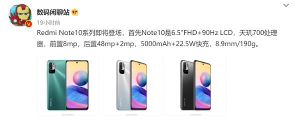 曝Redmi Note10即将登场 天玑700+LCD屏幕