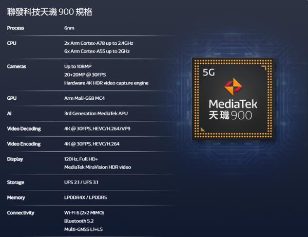 联发科天玑900发布:A78架构,首次支持LPD5内存