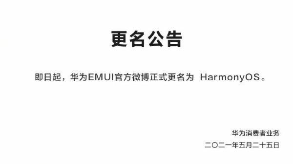 昨夜今晨:华为将于6月2日发布手机端鸿蒙系统 快手一季度亏损达49亿元_驱动中国