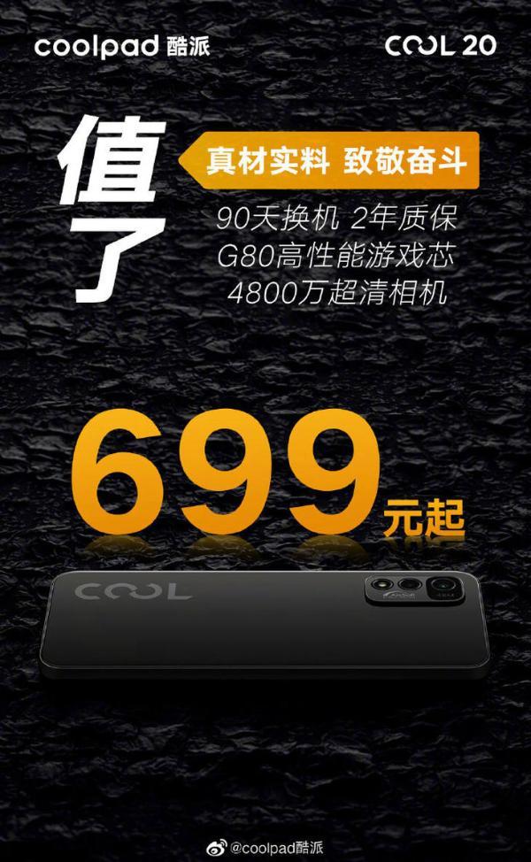 酷派新机售价公布,699元起 2年质保
