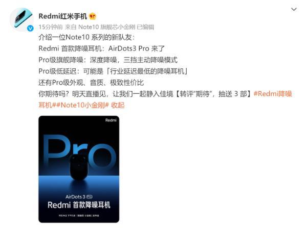 Redmi首款降噪耳机明天见 支持三挡主动降噪