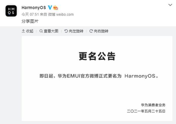 华为EMUI账号改名HarmonyOS,新系统即将大规模更新