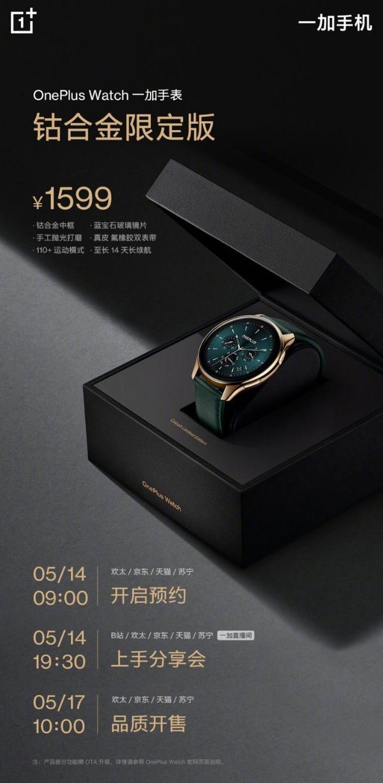 一加手表钴合金限定版售价公布 1599元