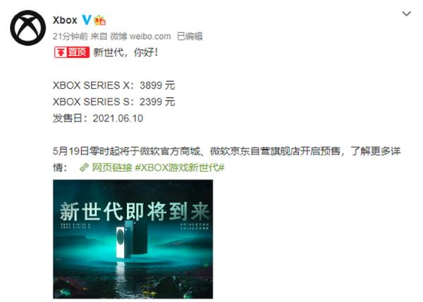 微软新一代游戏主机国行官宣,售价2399元起