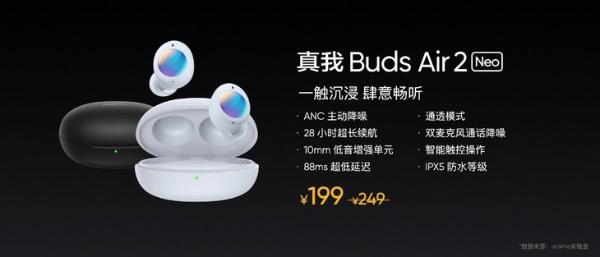 真我Buds Air 2 Neo无线耳机发布 首销价199元