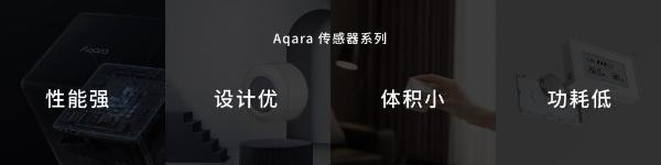 Aqara 2021发布会不做入口要做更懂你的全屋智能