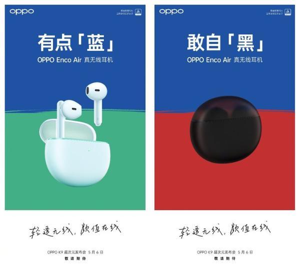 OPPO Enco Air真无线耳机预热,配置信息汇总