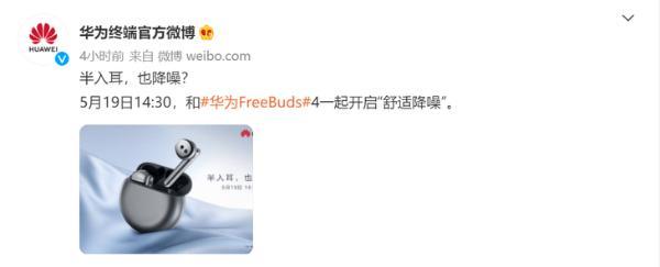 华为FreeBuds 4定档5月19日,半入耳也降噪