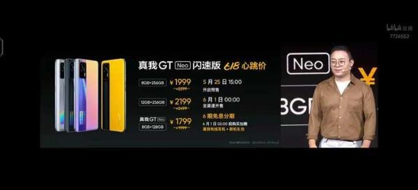 最低价骁龙888手机!真我GT直降400元