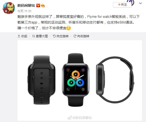 魅族手表渲染图曝光:网友:苹果手表大众化