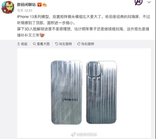 iPhone13再次曝光,刘海更小,摄像头进一步升级