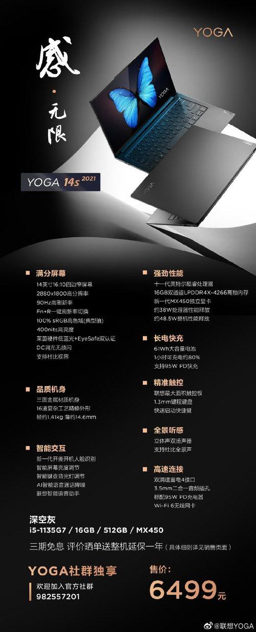 联想YOGA 14s标压独显版预热,多款新品本月底发布