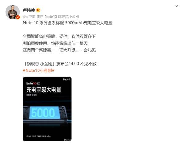 Redmi Note10系列全系标配5000mAh大电池