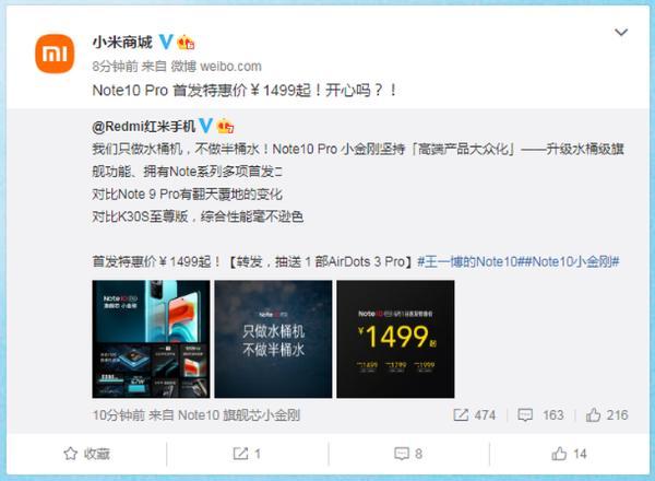 红米Note10 Pro价格公布:1499元起,很香!