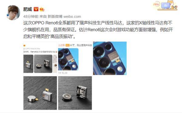 OPPO Reno6系列新消息曝光,游戏表现有大幅提升
