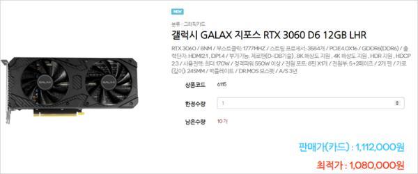 RTX3060显卡(锁挖矿版)海外价格曝光:6千多