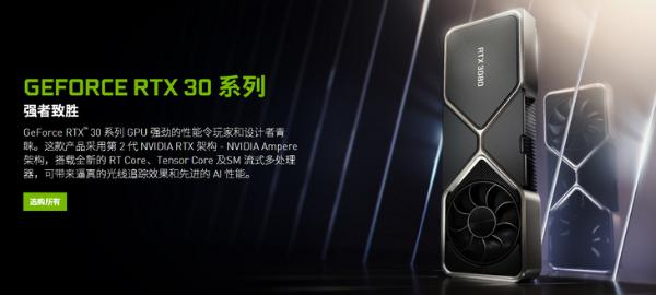 锁算力的3080Ti要上了!Z590游戏平台准备起来