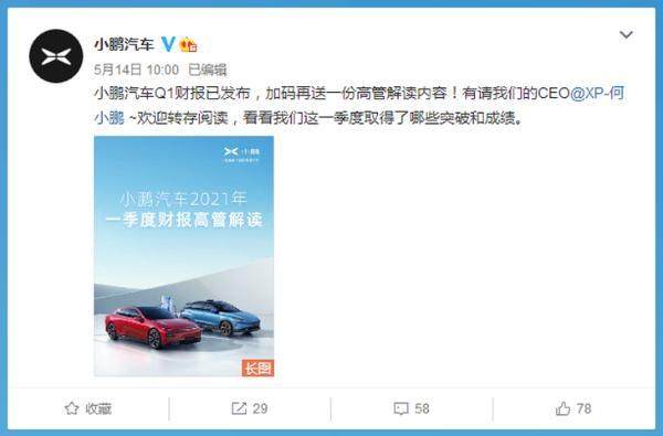 小鹏汽车发布2021年Q1财报:交付与收入均创新高