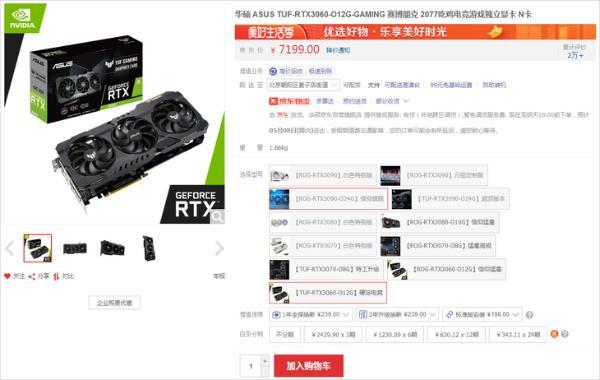 7199元 华硕RTX3060显卡现货销售