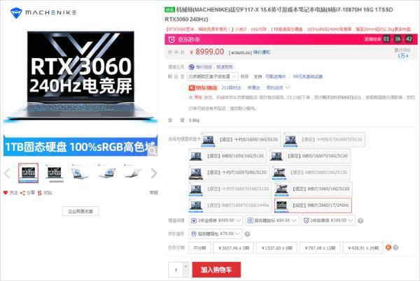 RTX3060搭240Hz屏幕 机械师游戏本促销中