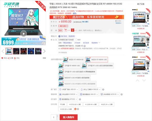 锐龙7搭配RTX2060 华硕天选游戏本不到7千