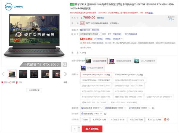 搭配RTX3060显卡 戴尔G15游戏本7999元
