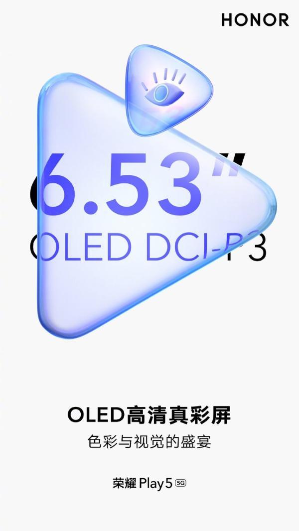 荣耀 Play5将采用6.53英寸OLED屏幕