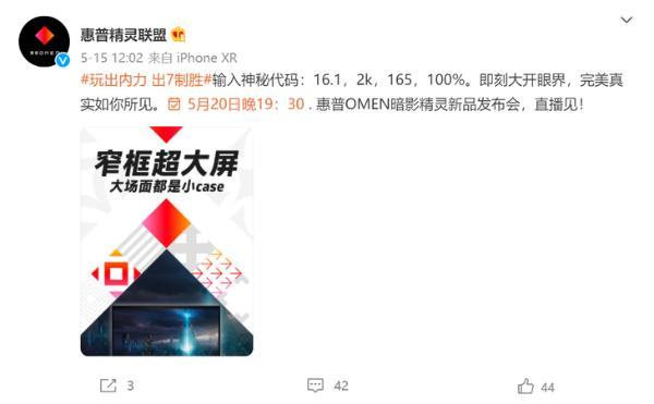 惠普暗影精灵 7公布更多信息,2k+165Hz屏幕
