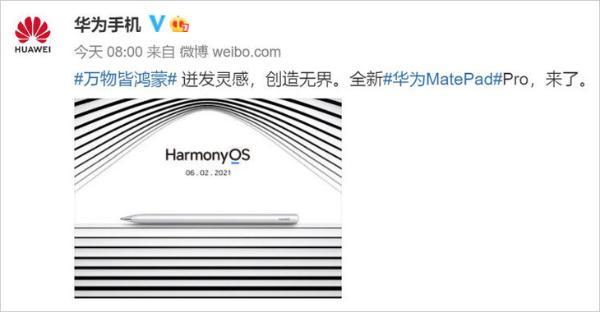 华为MatePad Pro平板将登场:标配鸿蒙系统