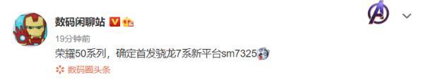曝荣耀50系列将首发骁龙7系新平台SM7325