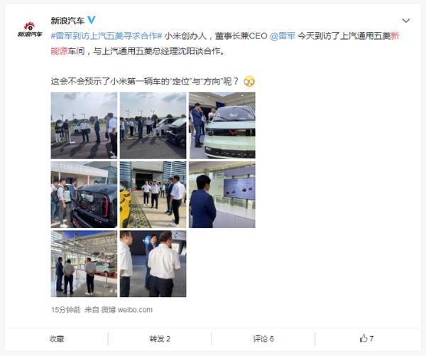 小米CEO雷军参观上汽通用五菱新能源工厂