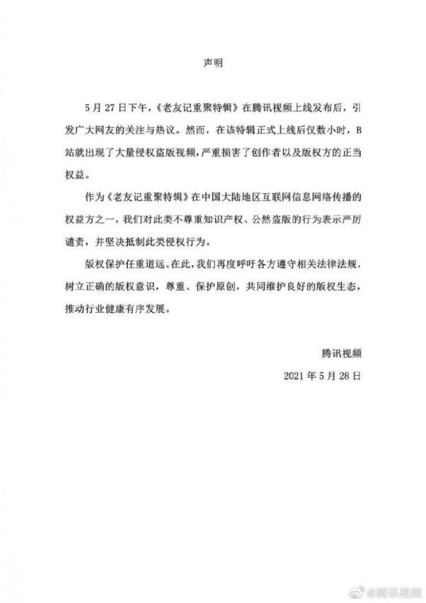 """《老友记重聚特辑》上线B站,""""优爱腾""""联合发声谴责其侵权"""