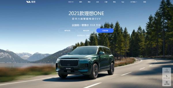 2021款理想ONE:老车主直系亲属购车能优惠1万