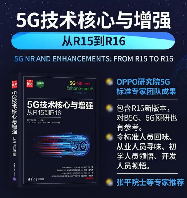 OPPO研究院推出最新著作,体系化讲解5G核心技术