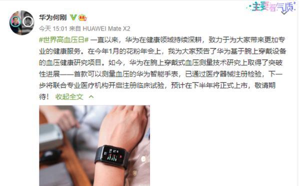 华为将推出带血压监测智能手表,下半年上市