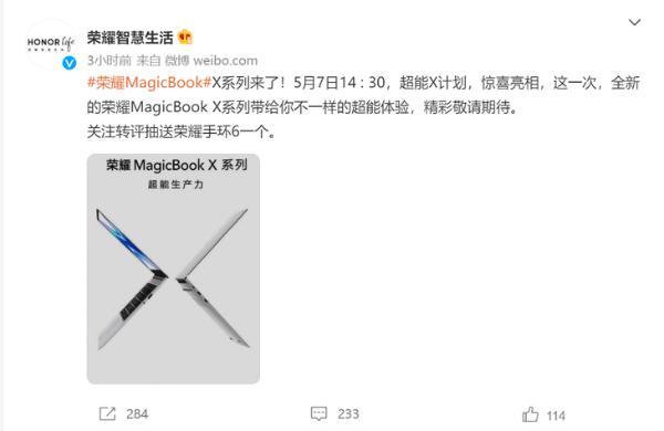 荣耀MagicBook X系列新品官宣 5月7日发布