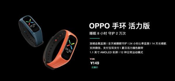OPPO 手环活力版正式发布,售价149元