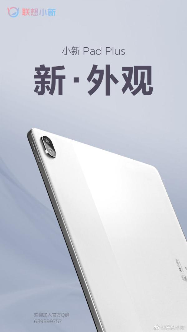 小新Pad Plus平板外观公布,背面为拼色设计