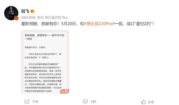 努比亚Z30 Pro将于5月20日发布