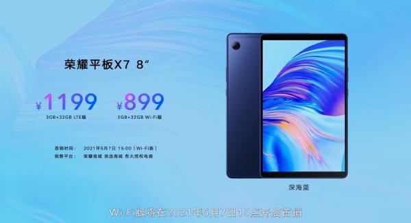 荣耀发布全新X7系列平板,售价899元起