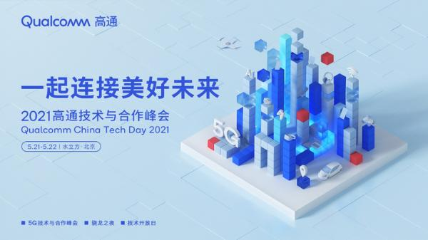 一起连接美好未来 2021高通技术与合作峰会即将拉开帷幕