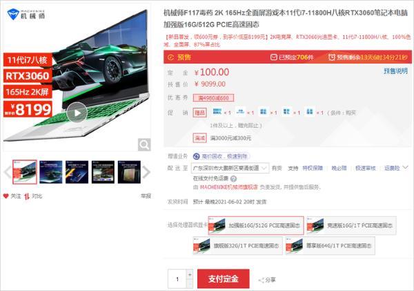 机械师F117毒药预售:i7搭RTX3060仅8199元