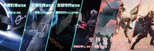 微星发布多款游戏本新品,升级11代酷睿H45