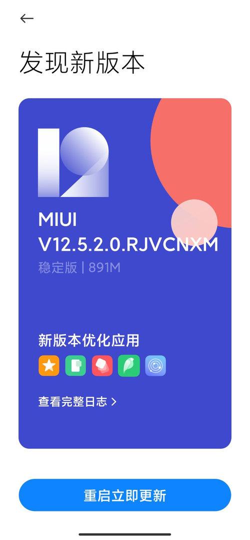 MIUI12.5稳定版再推送:小米10青春版等机型在列